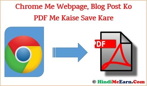 File Ko Pdf Me Kaise Save Kare