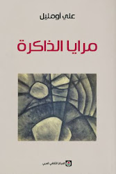الحكمة والتصوف في مرايا المغربي علي أومليل محمد الأشعري