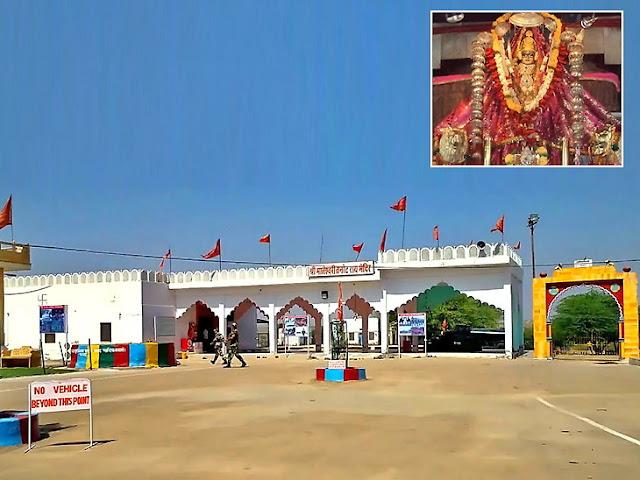 इस मंदिर में आज भी देखे जा सकते हैं पाकिस्तान द्वारा गिराए हुए बम 3000, लेकिन मंदिर को कोई नुकसान नहीं हुआ