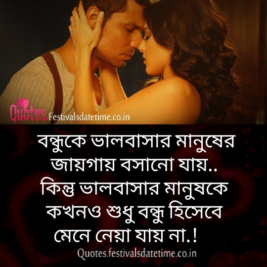 Bangla Whatsapp Love Shayari Status Download & share