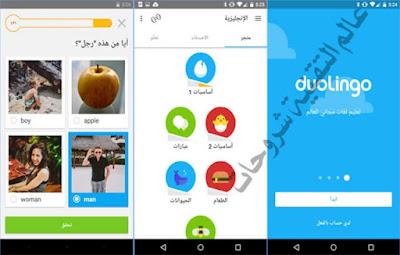 تطبيق-لـ-تعلم-اللغة-الانجليزية-دوولينجو-Download-application-for-learning-English-Duolingo