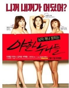 Film Erotic Sister 2016
