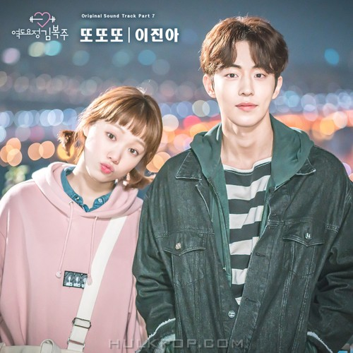 Lee Jin Ah – Weightlifting Fairy Kim Bok-Joo OST Part.7