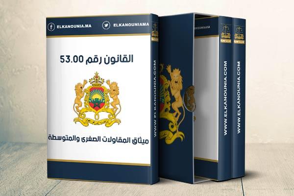 القانون رقم 53.00 المتعلق بميثاق المقاولات الصغرى والمتوسطة PDF