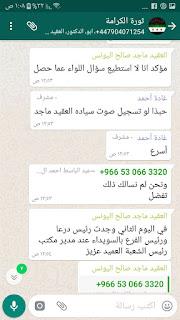 """وثيقة : """" نصر الحريري """" .. جرثومة الثورة التي قتلت """"حمزة الخطيب"""" ..مندوب المخابرات السورية السابق 18"""