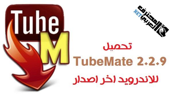 تنزيل tubemate للايفون , طريقة تنزيل برنامج tubemate tubemate download free mobomarket , تنزيل tubemate للكمبيوتر, تنزيل برنامج tubemate الاصدار الجديد , تنزيل برنامج tubemate للايباد , تيوم مت