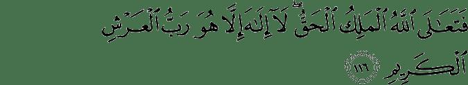 Surat Al Mu'minun ayat 116