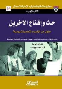 تحميل كتاب حث وإقناع الآخرين pdf