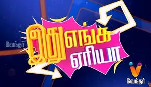 Idhu Enga Area Epi-10 | Vendhar TV show