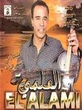 El Alami-3lik Nakhser El Mada 2017