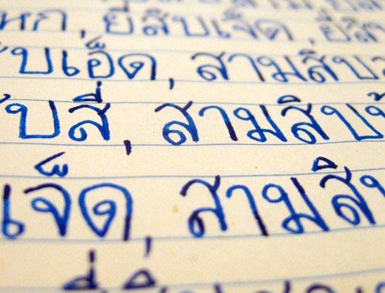 التايلاندية