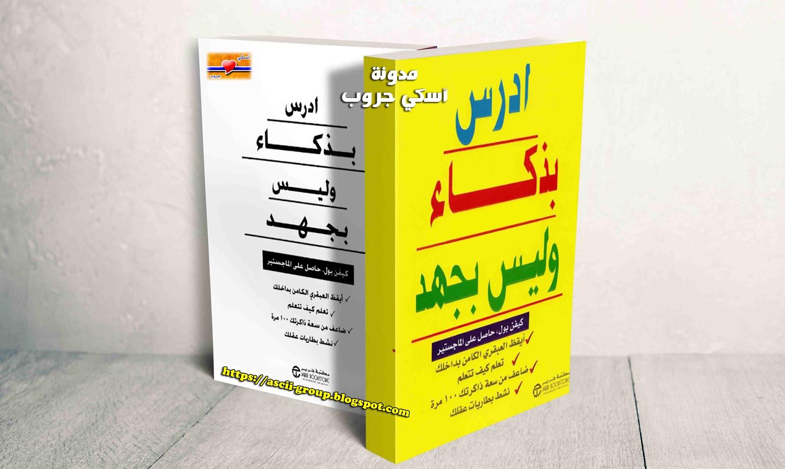 تحميل كتاب ادرس بذكاء وليس بجهد pdf