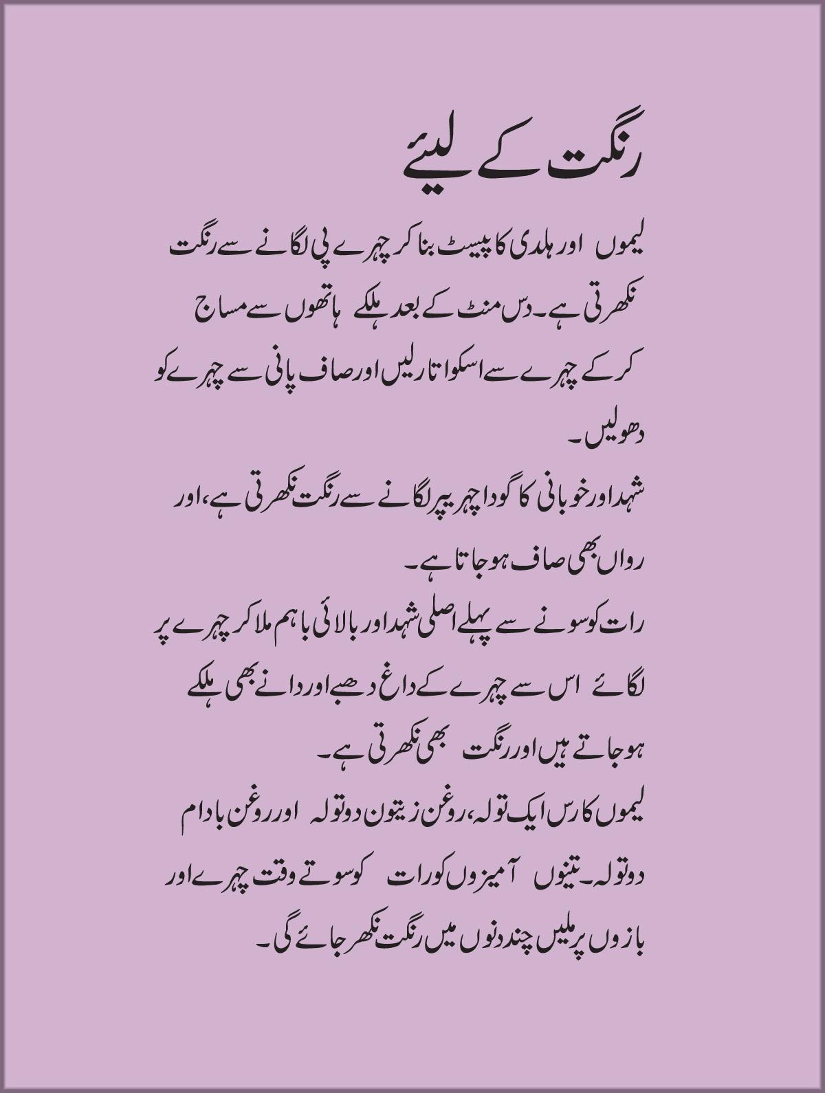Skin Whitening Tips In Urdu And Hindiskin Urduskin