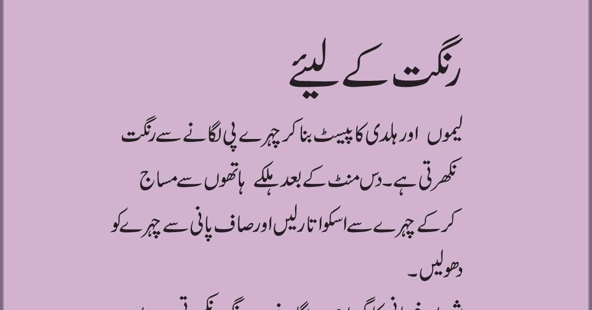 skin whitening tips in urdu and hindi - SAIMA BEAUTY SALON ...