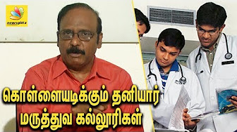 Dr Ravindran against Private Medical Colleges | Speech