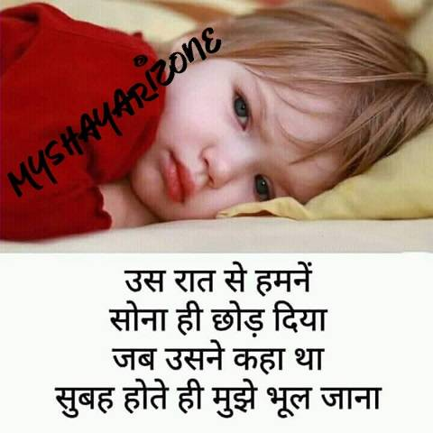 Bhul Jao Mujhe Sad Picture Image Shayari in Hindi