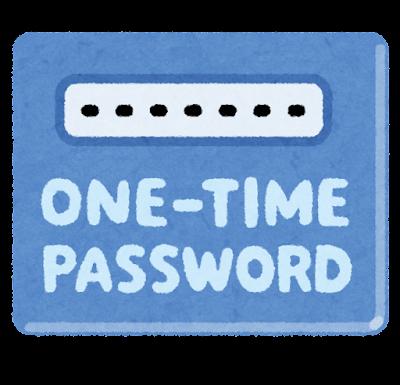 ワンタイムパスワードのイラスト
