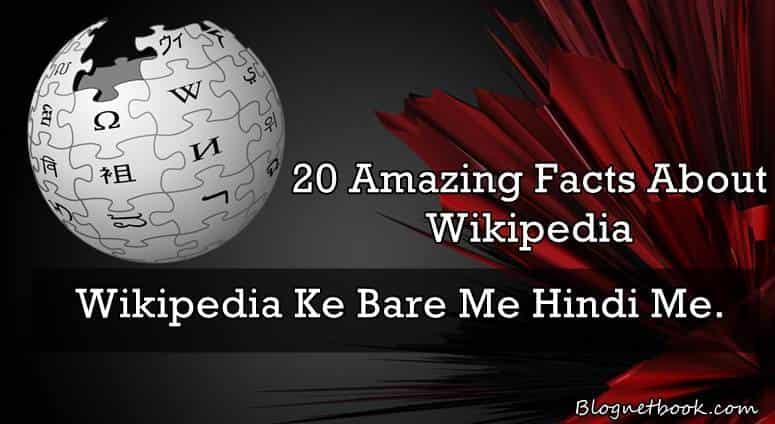 Wikipedia In Hindi-विकिपीडिया के बारे में  20 रोचक तथ्य जिनको जानकर हैरान हो जायेंगे