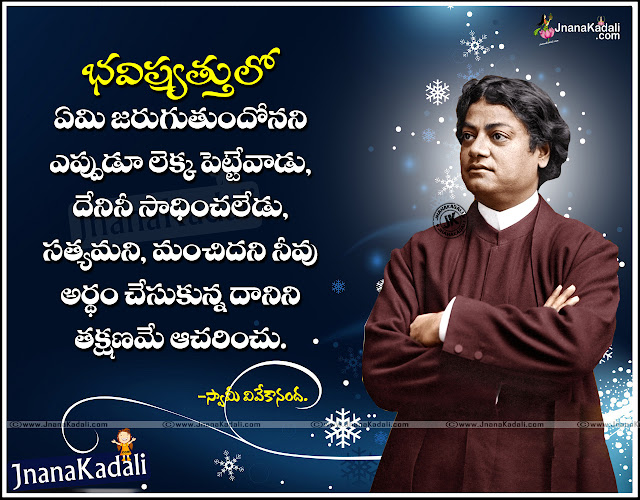 Swami Vivekananda Telugu nice inspiring quotations greetings cards thoughts free
