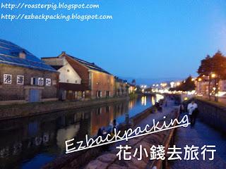 黃昏小樽運河紅葉