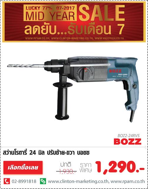 BOZ2-24RVS