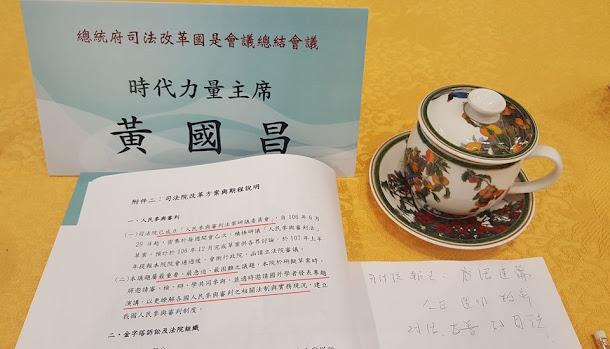 時代力量主席黃國昌今天受邀出席司改總結會議,他說,司法院對參審制和陪審制沒預設立場,根本是欺騙人民。