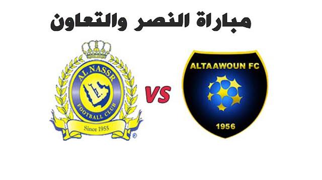 مباراة النصر والتعاون الأحد 15-10-2017 والقنوات الناقلة في دوري جميل السعودي للمحترفين