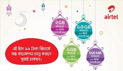 airte bondho sim offer, airtel reactivation offer, airtel 2gb internet at 19 taka recharge