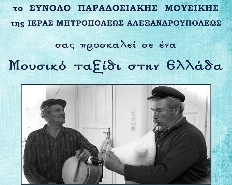 Συναυλία από το Σύνολο Παραδοσιακής Μουσικής της Μητρόπολης Αλεξανδρούπολης
