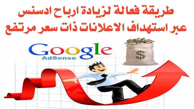 زيادة ارباح جوجل ادسنس بطريقة شرعية