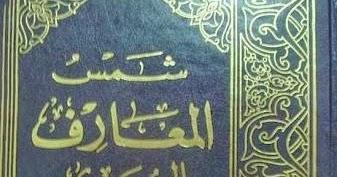 Syamsul pdf kitab maarif