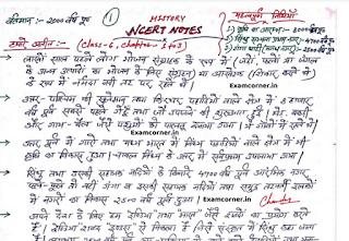NCERT History Handwritten Notes PDF