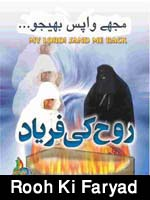 http://www.shiavideoshd.com/2015/06/rooh-ki-faryad-full-movie-urdu.html