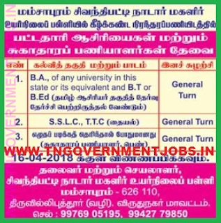 sivanthipatti-nadar-school-recruitment-2018-www-tngovernmentjobs-in