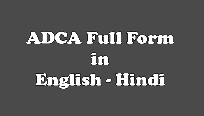 ADCA Full Form in Hindi