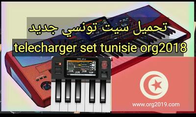 تحميل سيت تونسي جديد لي تطبيق اورك سيت يعمل على جميع تطبيقات الاورك 2016