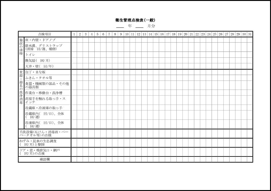 衛生管理点検表(一般) 008