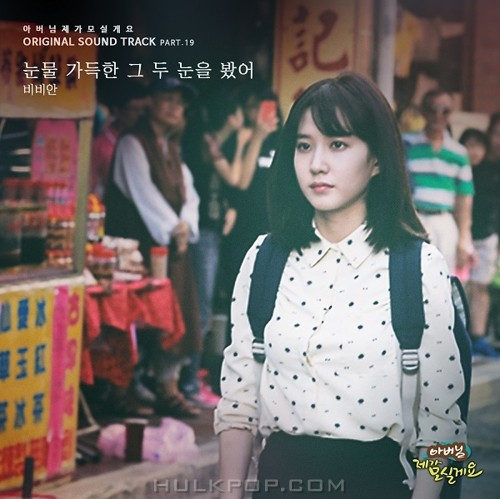 BBAHN – Father, I'll Take Care of You OST Part.19