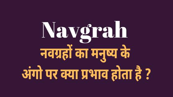 नवग्रह | Navgrah |