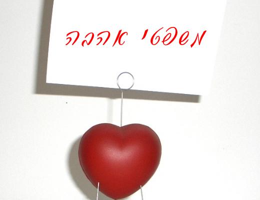 מילות אהבה