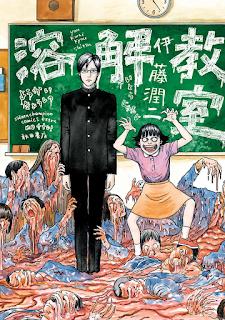 Aula demoníaca (Youkai Kyoushitsu) de Junji Ito.