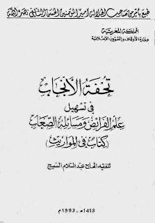 تحفة الأنجاب في تسهيل علم الفرائض ومسائله الصعاب ( كتاب في المواريث ) - عبد السلام السميج