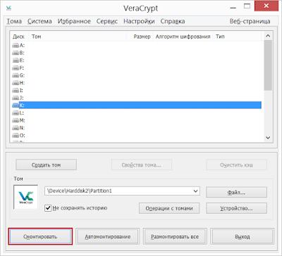 Смонтировать зашифрованный раздел VeraCrypt