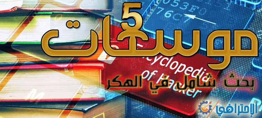 بحث شامل في الهكر 5 موسوعات هكر والاختراق  Hacker