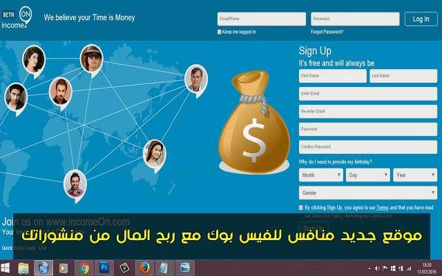 تعرف على موقع جديد منافس للفيس بوك يدفع لك المال مقابل فتح حسابك والنشر عليه