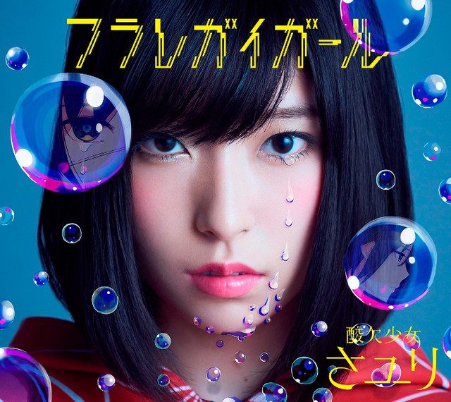 Download Anime Orange Sub Indo: [PV SUB] Sayuri - Anonymous (Sub Indo / Eng Sub)