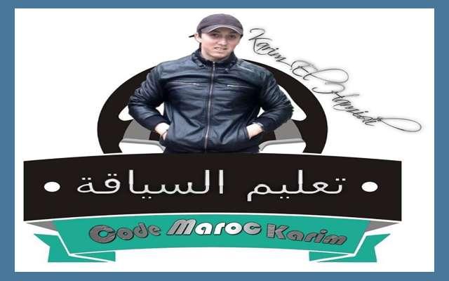 تعليم السياقة Code MarocKarim