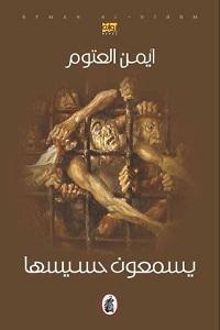 رواية يسمعون حسيسها pdf - أيمن العتوم