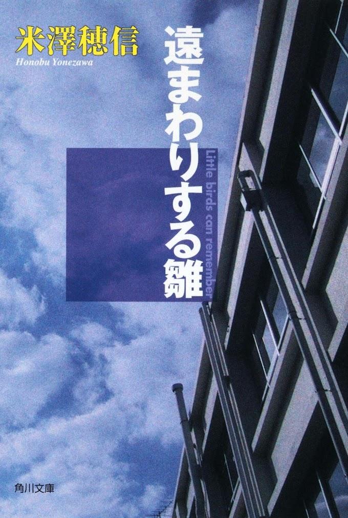 Review; Novel Hyouka (氷菓)