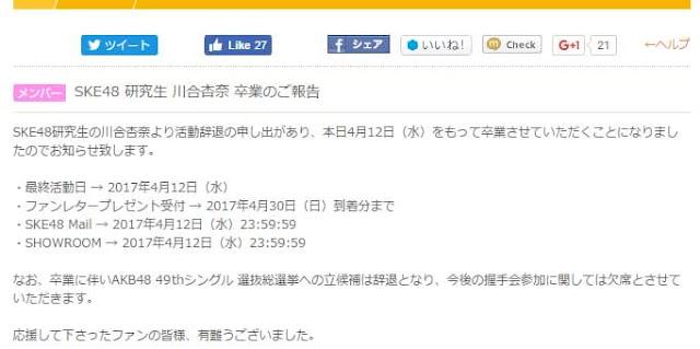 ske48 anna kawai antan resign quit